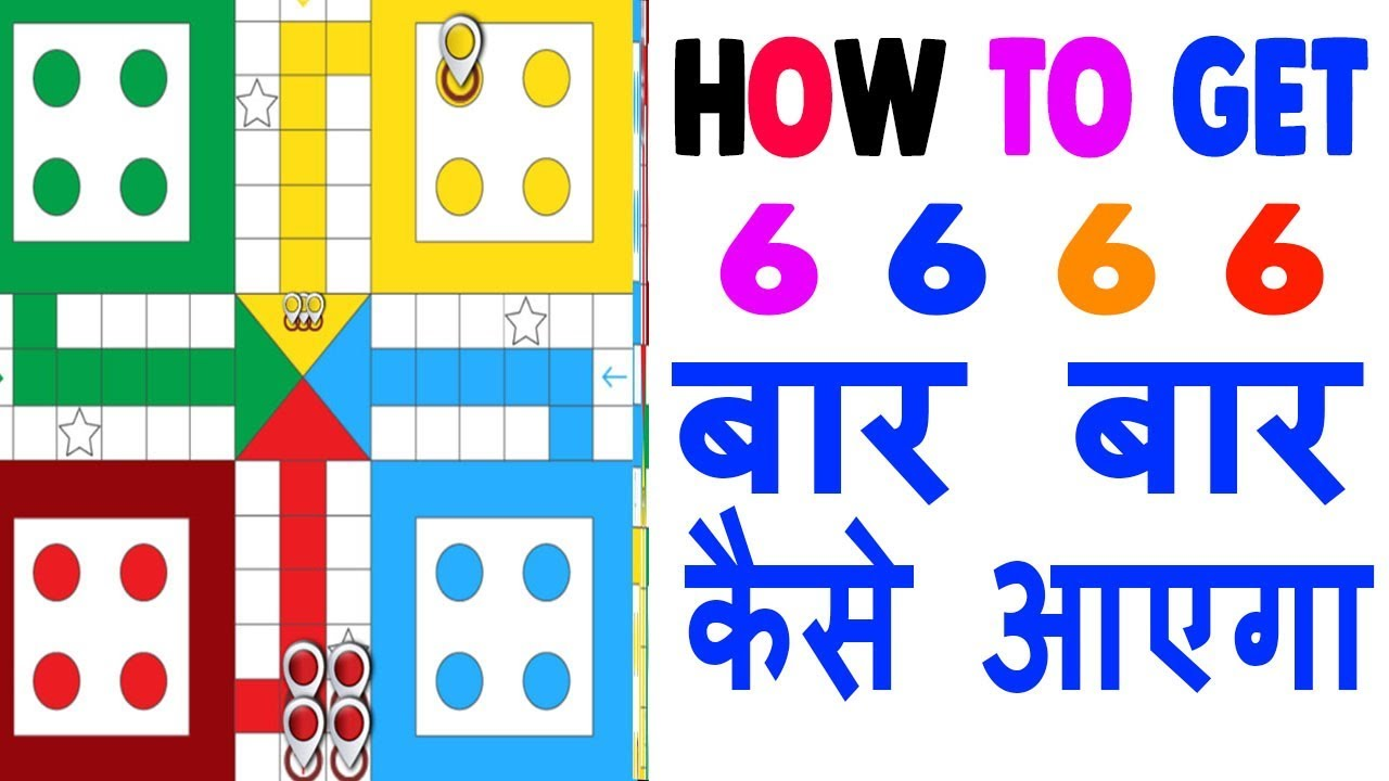 Ludo King Win in 2 players - Must Watch