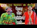 Download बेटवा छोट पतोहिया भारी | Betava Chot Patohiya Bhari | Bhojpuri Nautanki MP3 song and Music Video
