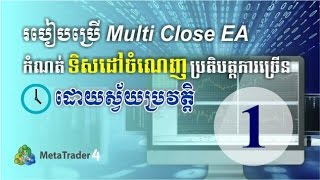 Multi Close EA v1.0 - by Khmer Forex (Part 1)