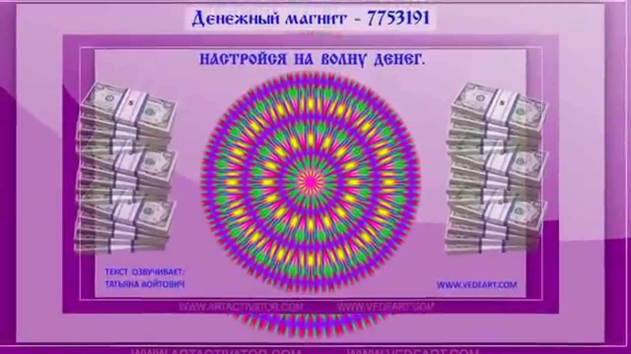 Денежный магнит цифровой код денег 7753191 заговор на деньги в субботу