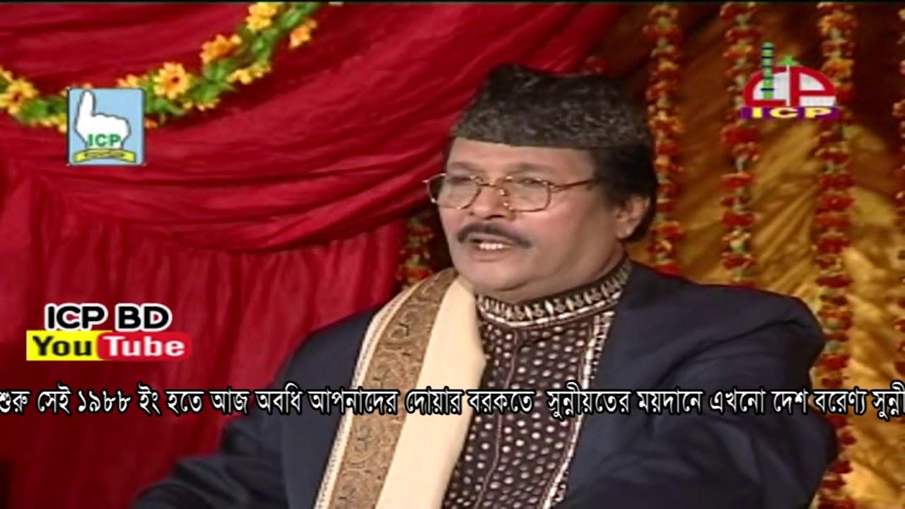 বাবা আহম্মদ উল্লাহ ভান্ডারী | sayed shek ahmad qawal | qawali song new | ICP BD