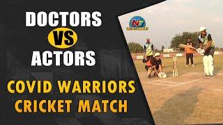 Doctors Vs Actors   Covid Warriors Cricket Match   Green India Challenge   NTV ENT