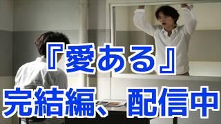 俳優の福士蒼汰が主演を務めた日本テレビ系日曜ドラマ「愛してたって、...