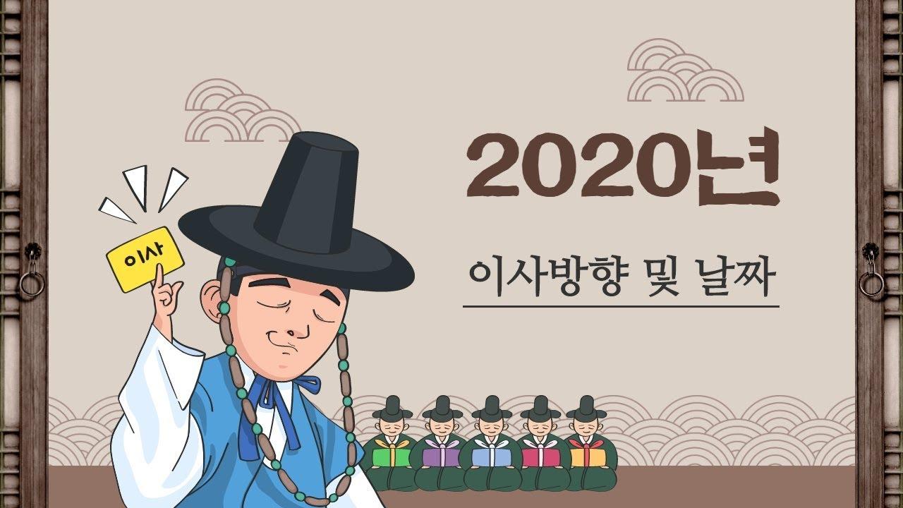 2020년 이사방향과 날짜