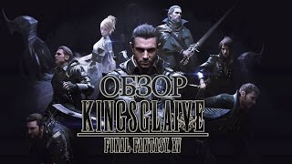 [Обзор] Kingsglaive: Final Fantasy XV. Последний довод королей