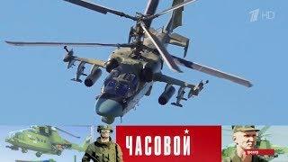 Ударные вертолеты. Ка-52, Ми-28Н, Ми-35. Часовой. Выпуск от 09.06.2019