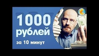 как заработать 5 рублей +за 5 минут