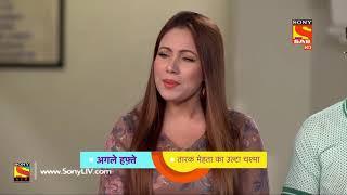 Taarak Mehta Ka Ooltah Chashmah - तारक मेहता - Ep 2376 - Coming Up Next