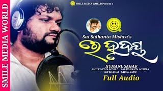 Download Re Hrudaya | Human Sagar New Sad Song | Humane Sagar | Smile Media World | Sai Sidhanta Mishra | Mp3 and Videos