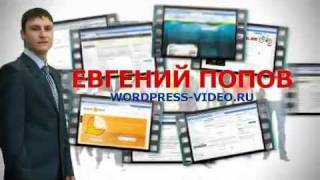 WordPress. Создаем блог! Автор Евгений Попов.