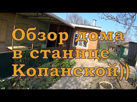 видео: Обзор дома в станице Копанской. Краснодарский край.