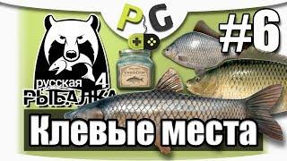 Русская Рыбалка 4 Клевое Место #6 Фарм серебра на Остроге 400 монет за час Амур, Карп, Карась