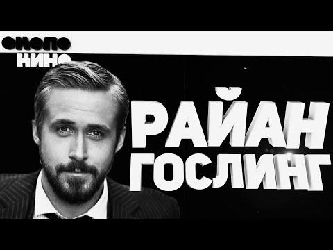 Райан Гослинг фильмография, лучшие фильмы с Райаном