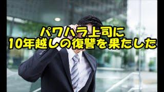 【メシウマ】パワハラ上司に10年越しの復讐を果たした話【めしうま】 メ...