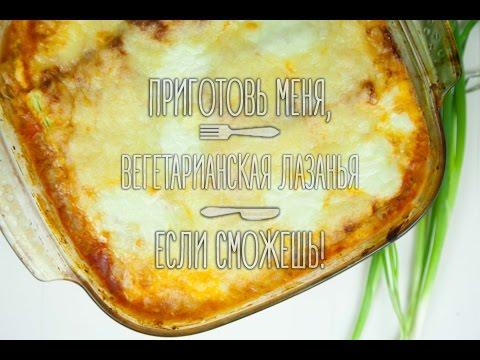 Лазанья вегетарианская с баклажанами рецепт с фото