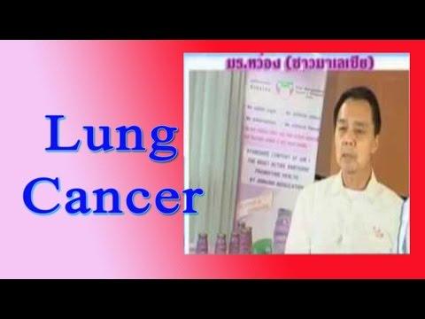 #ภูมิสมดุล ช่อง5 ตอนพิเศษ #มะเร็งโพรงจมูก #Lung Cancer #WORLD CENCER DAY  tel.085-3291380