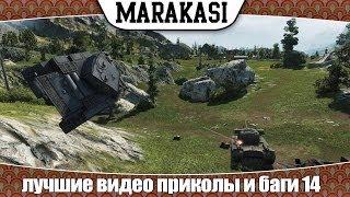 World of Tanks лучшие видео приколы и баги 14(, 2014-05-17T09:06:51.000Z)