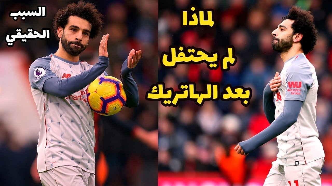 السبب الحقيقى لعدم احتفال محمد صلاح بعد تسجيل هاتريك فى مباراة ليفربول و بورنموث