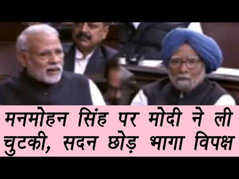 PM Modi makes fun of Manmohan Singh, Congress walks out from Rajya Sabha | वनइंडिया हिंदी