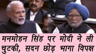 PM Modi makes fun of Manmohan Singh, Congress walks out from Rajya Sabha | वनइंडिया हिंदी