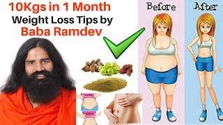 ज्यादा से ज्यादा चर्बी और वजन घटाने के 10 असरदार टिप्स by बाबा रामदेव | Baba Ramdev Weight Loss