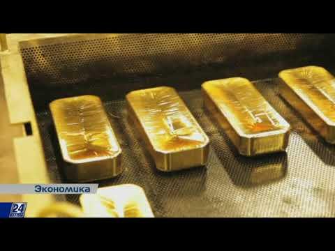 Добыча и производство золота в Казахстане