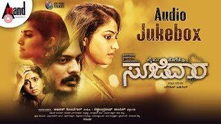 Soojidaara | Kannada New Audio Jukebox 2019 | Hariprriya | Yashwanth Shetty | Cine Sneha Talkies