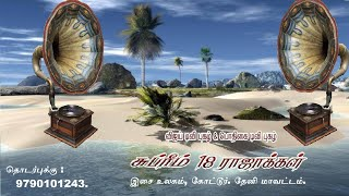 Song : Arraro Pada Vathene (HQ) / Movie : Poruthathu Pothum / 18RajakkaL Audio's