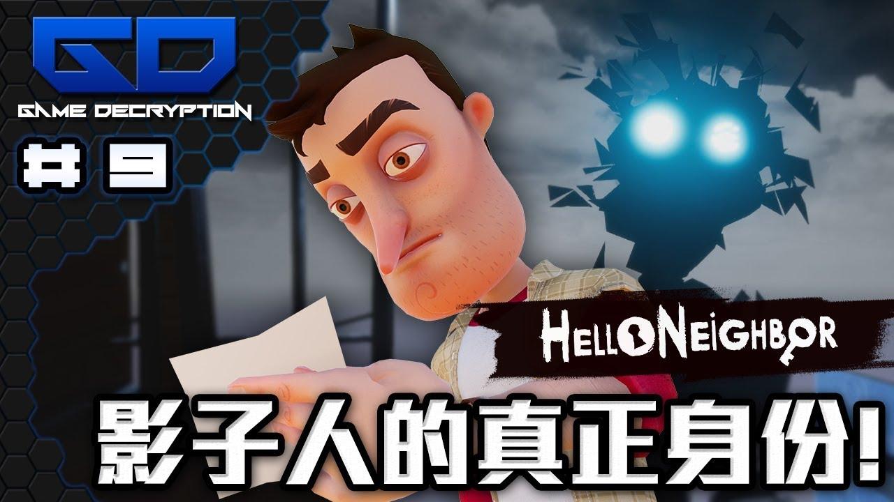 Hello Neighbor! 影子人是誰?! | 遊戲解密 Game Decryption #9 (中文字幕) - YouTube