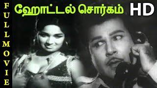 Hotel Sorgam Full Movie HD | Jaishankar | Major Sundarajan | Kumari Padmini