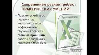 Как работать в Excel. Excel для чайников