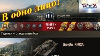 T110E5  В одно лицо! Рудники  World of Tanks  0.9.15.1