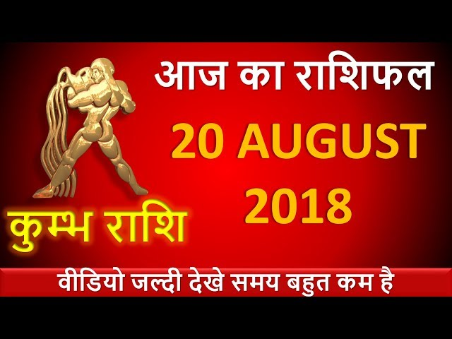 Kumbh Rashi aaj ka rashifal 2018