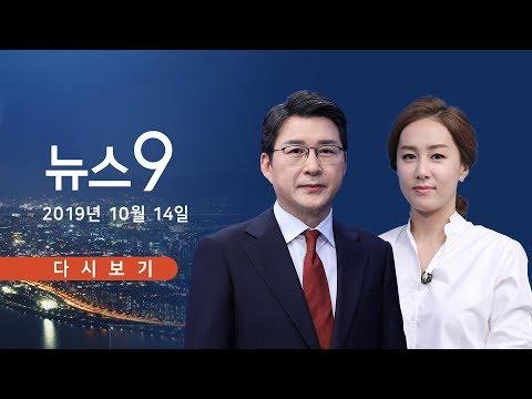 [TV조선 LIVE] 10월 14일 (월) 뉴스9 - 조국, 장관직 전격 사퇴