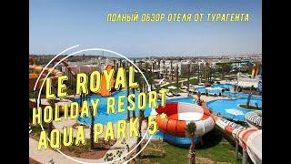 LE ROYAL HOLIDAY RESORT AQUA PARK 5 обзор отеля от турагента