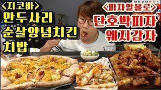 figcaption 지코바치킨+피자알볼로[단호박피자]+만두사리+웨지감자+치밥 먹방 BJ야식이 muk bang
