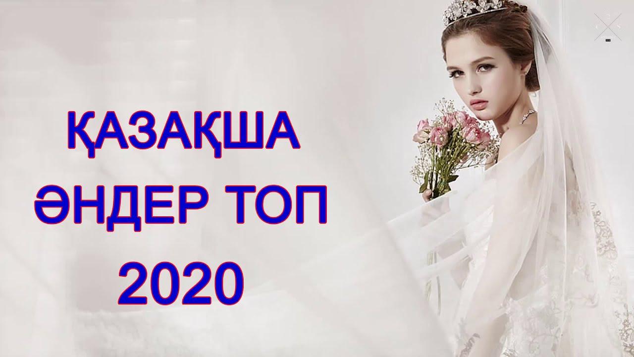 ҚАЗАҚША ӘНДЕР ТОП 20   ТОЙ ХИТ 2020