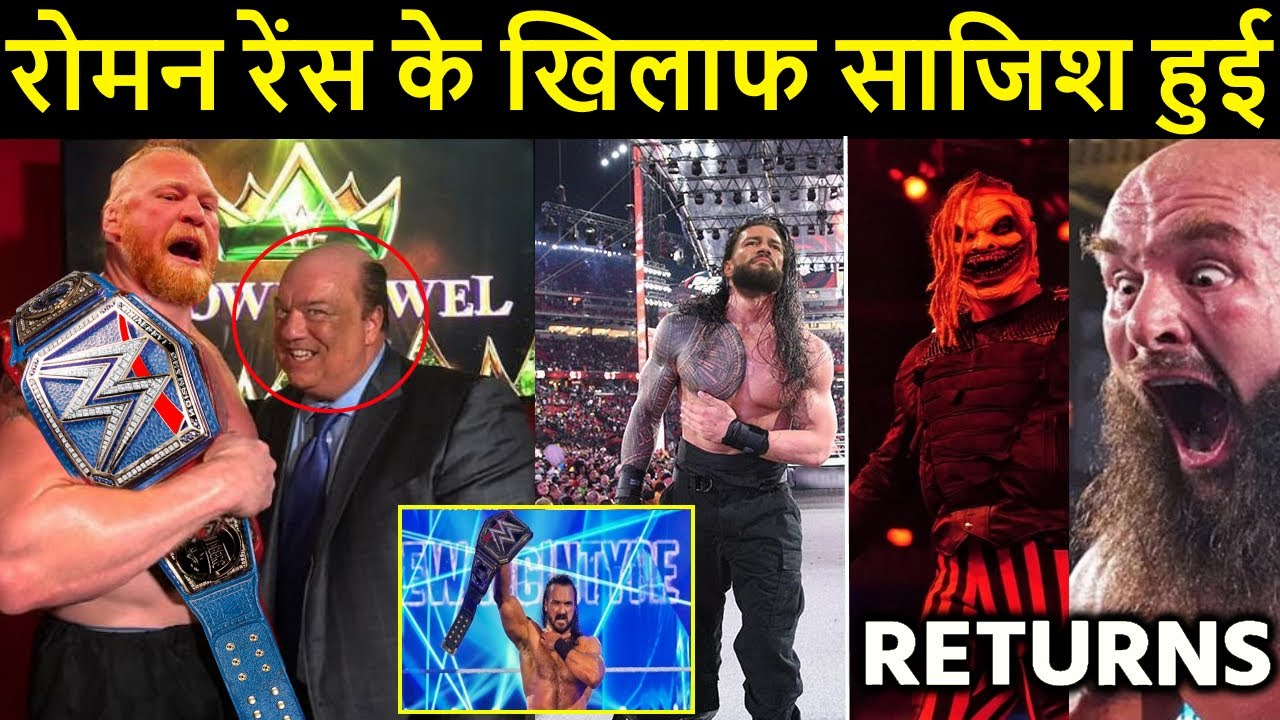 साजिश हुई Roman reigns - WWE Crown Jewel 2021 Paul Heyman HELPS Brock Lesnar Win | The Fiend Returns