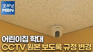 어린이집 학대 CCTV 원본 보도록 규정 변경[굿모닝 …