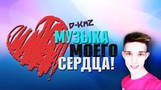 D-KaZ Музыка моего сердца!