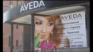 Экскурсия по салону красоты Нимфа-AVEDA г.Омск
