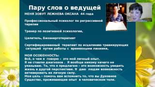 Вебинар выпускницы Бизнес-Школы Л. Мызиной Оксаны Лежневой