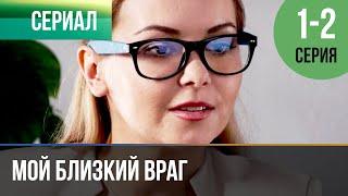 ▶️ Мой близкий враг 1 и 2 серия | Сериал / 2014 / Мелодрама
