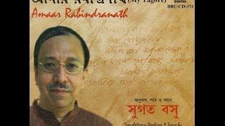 Amaar Rabindranath, Sugata Bose :10 Ami tomay jato shuniechhilem gaan