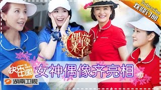 "《偶像来了》第1期20150801: 女神首聚""夜宴""互揭老底 Up Idol EP1: Idols First Gathering【湖南卫视官方版1080p】 thumbnail"