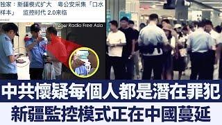 侵犯人權!中共濫取民眾生物樣本|新唐人亞太電視|20190813