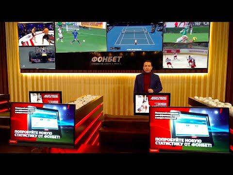 Букмекерская контора ФОНБЕТ | Ставки на футбол, хоккей, баскетбол и другие виды спорта!из YouTube · Длительность: 16 с