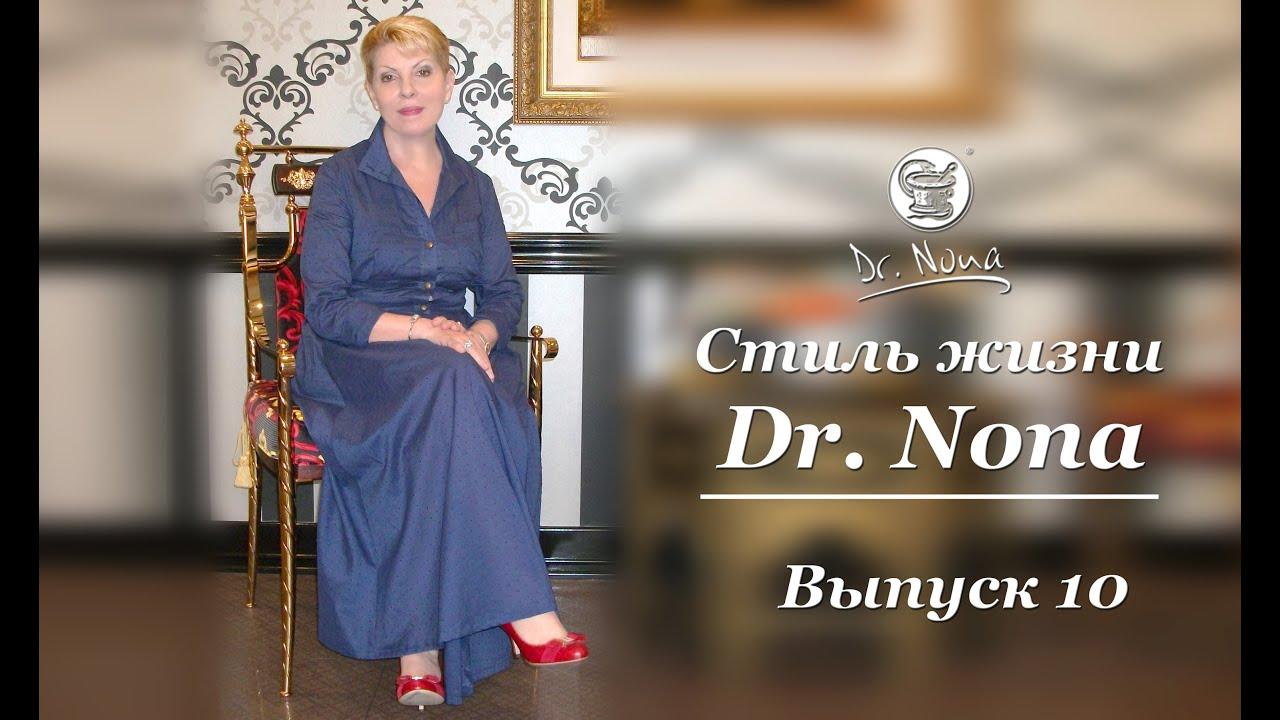Стиль Жизни Dr. Nona - выпуск 10