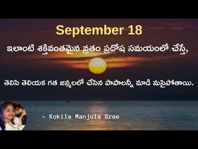 18th September Follow This | Don't Miss | Powerful Pradosha Vratam | ! #SreeSevaFoundation