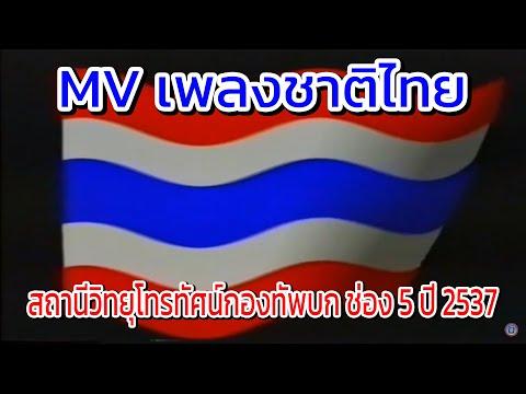 MV เพลงชาติไทย สถานีวิทยุโทรทัศน์กองทัพบก ช่อง 5 ปี 2537 (4K)